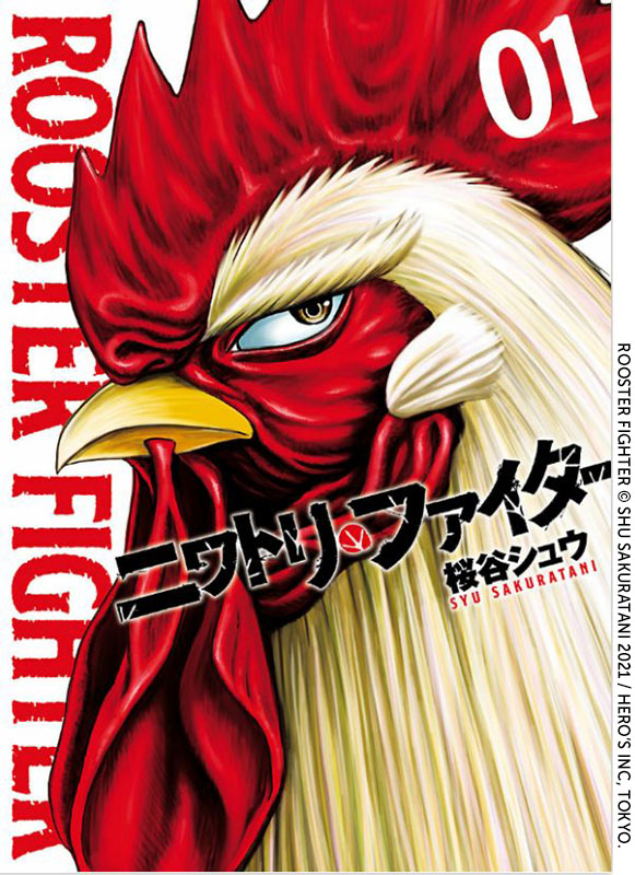 rooster-fighter-cover-copyright