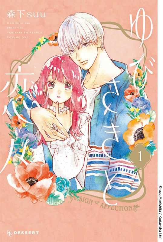 yubisaki-01-cover