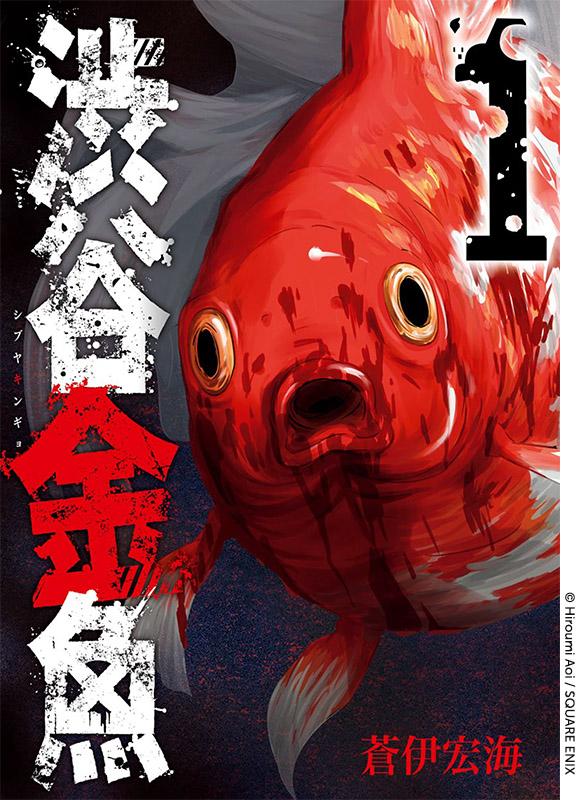 shibuya-goldfish-01-not-approved